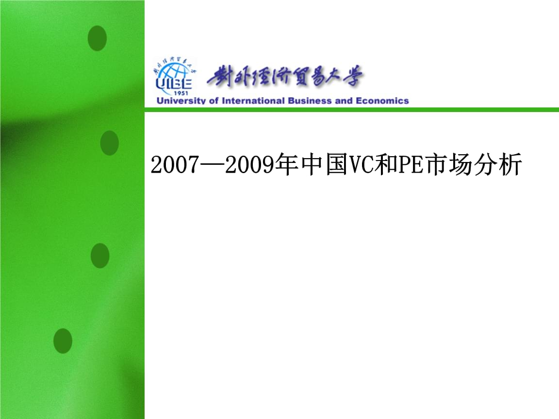 投资银行-中国风险投资发展现状.ppt