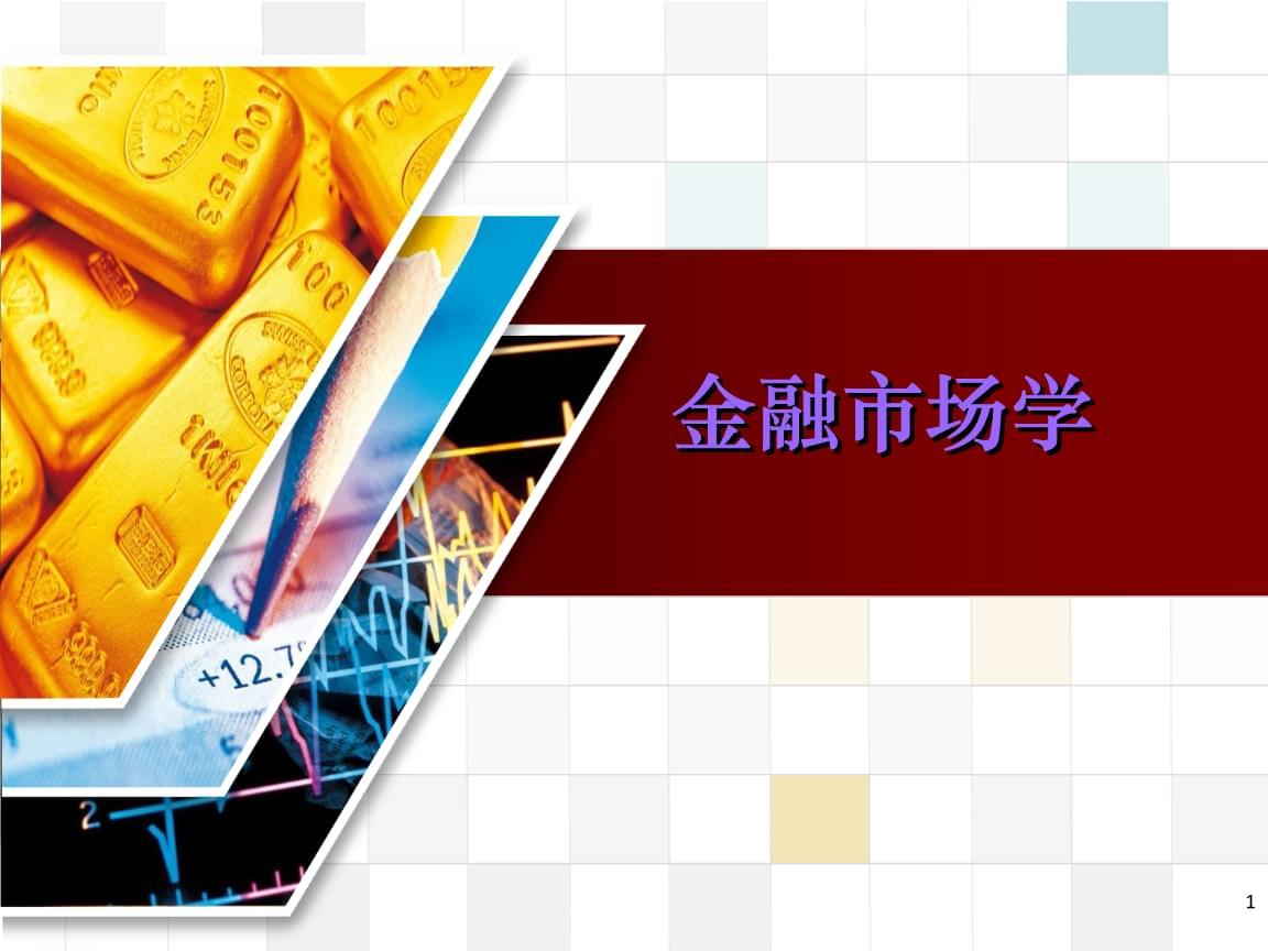 金融市场学课件-第一节  金融市场概述.ppt