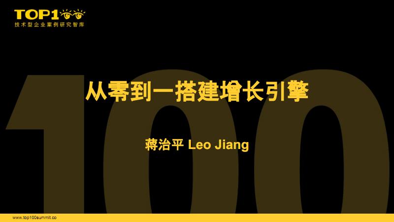 美团-蒋治平-从零到一搭建增长引擎.pdf