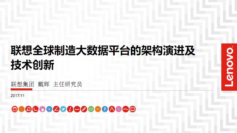 联想-戴辉-联想全球制造大数据平台的架构演进及技术创新.pdf