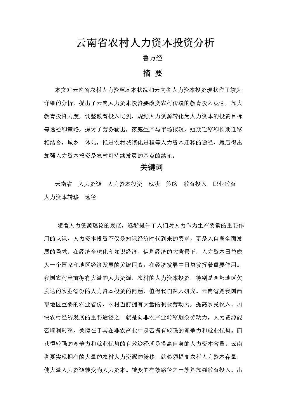 云南省农村人力资本投资分析.doc