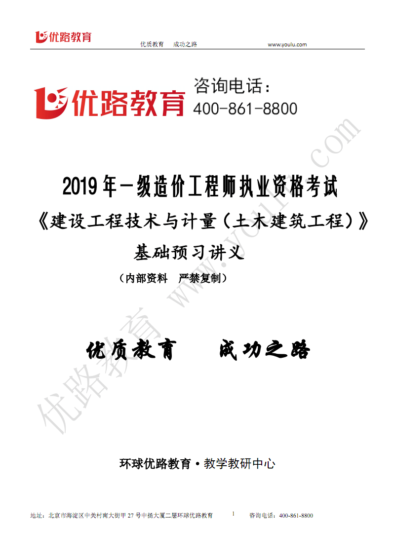 1.2019年一级造价工程师土建计量基础预习讲义打印版.pdf