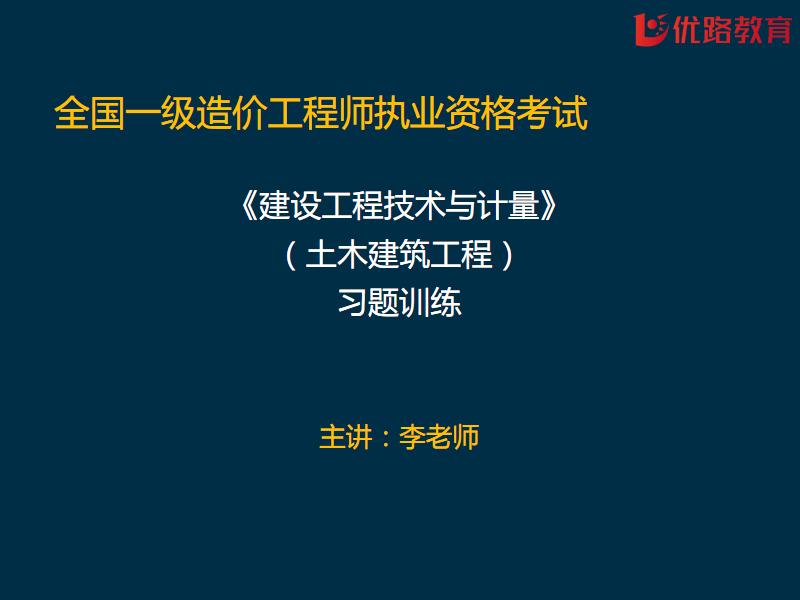 1.2019年一造《技术与计量(土建)》习题训练配套题目下载(609)【在线观看】.pdf