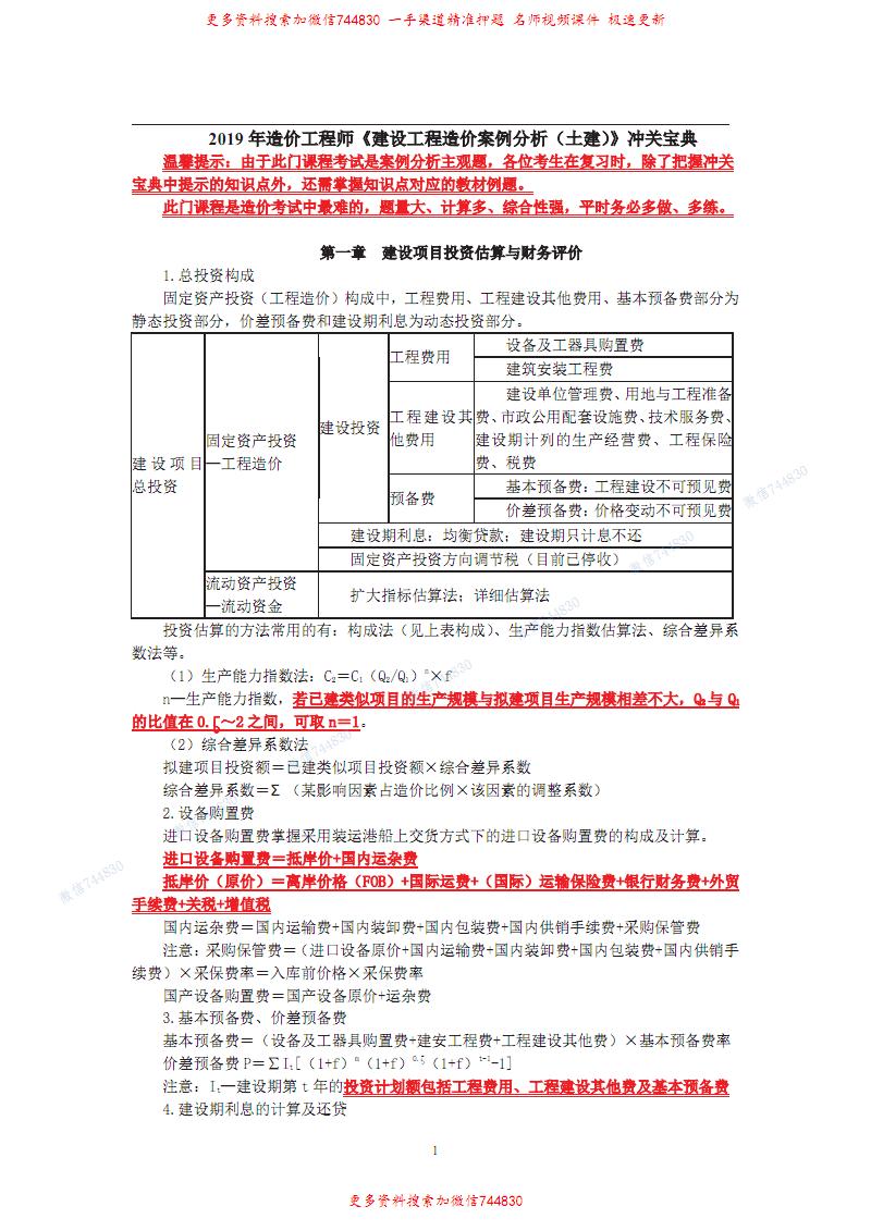 2019一造【案例分析】JG-冲关宝典.pdf