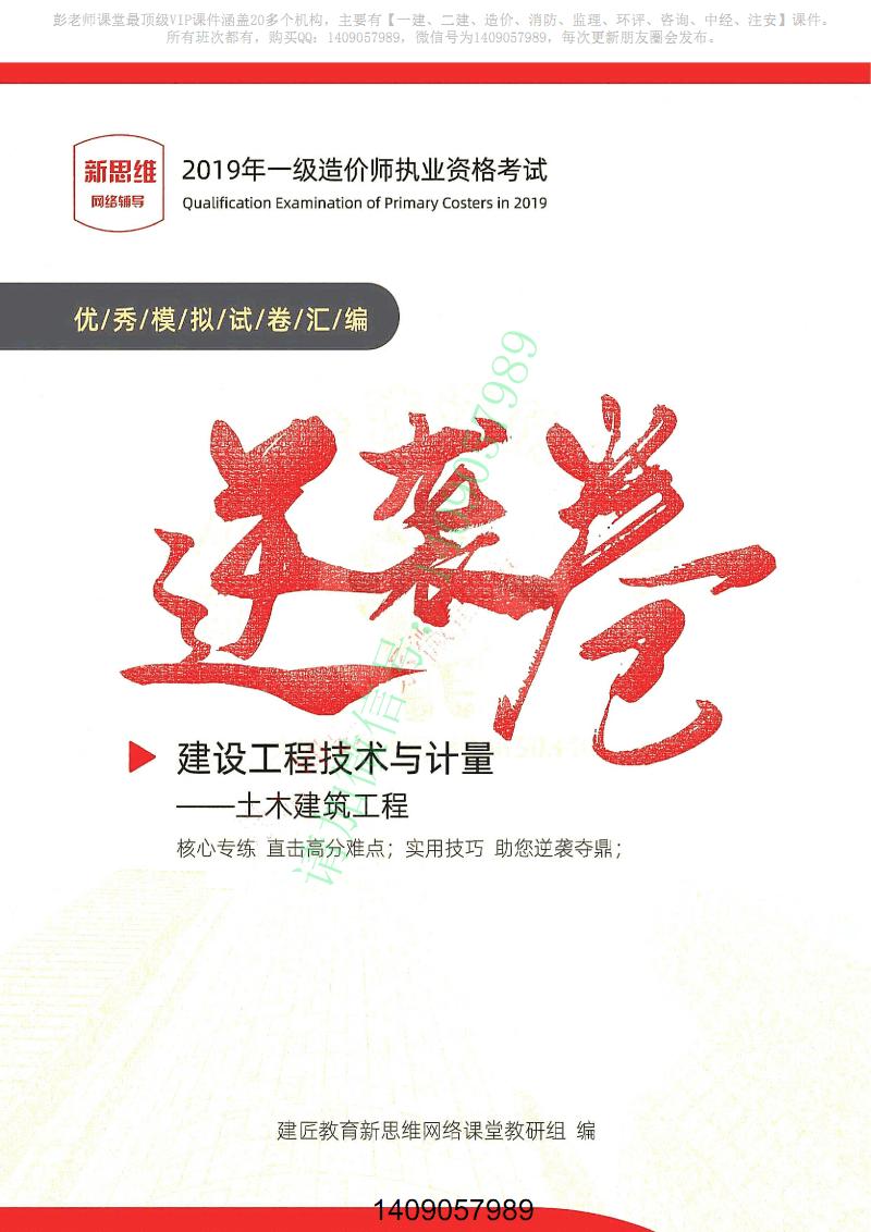 造价-XSW-土建-逆袭卷.pdf
