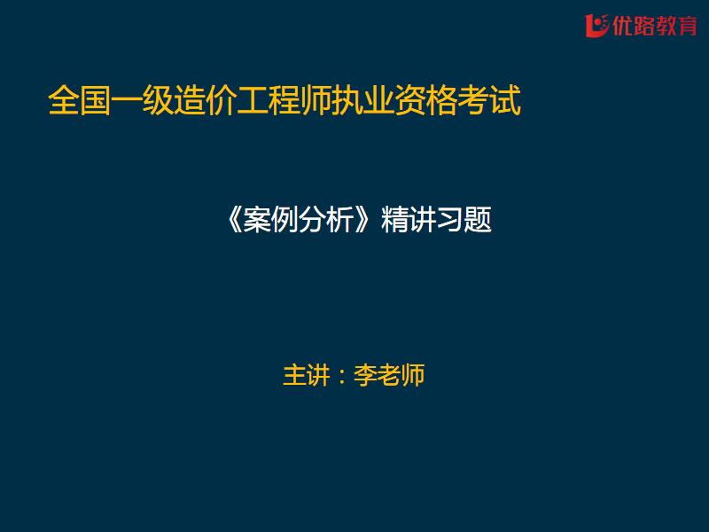 1.2019年一造《案例分析》习题训练[在线观看](0630).pdf