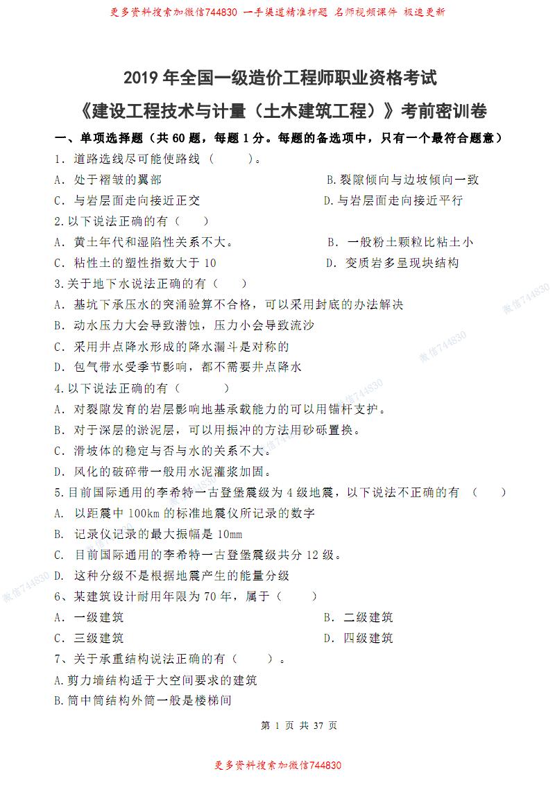 2019一造【土建计量】YL-考前密训卷及答案.pdf