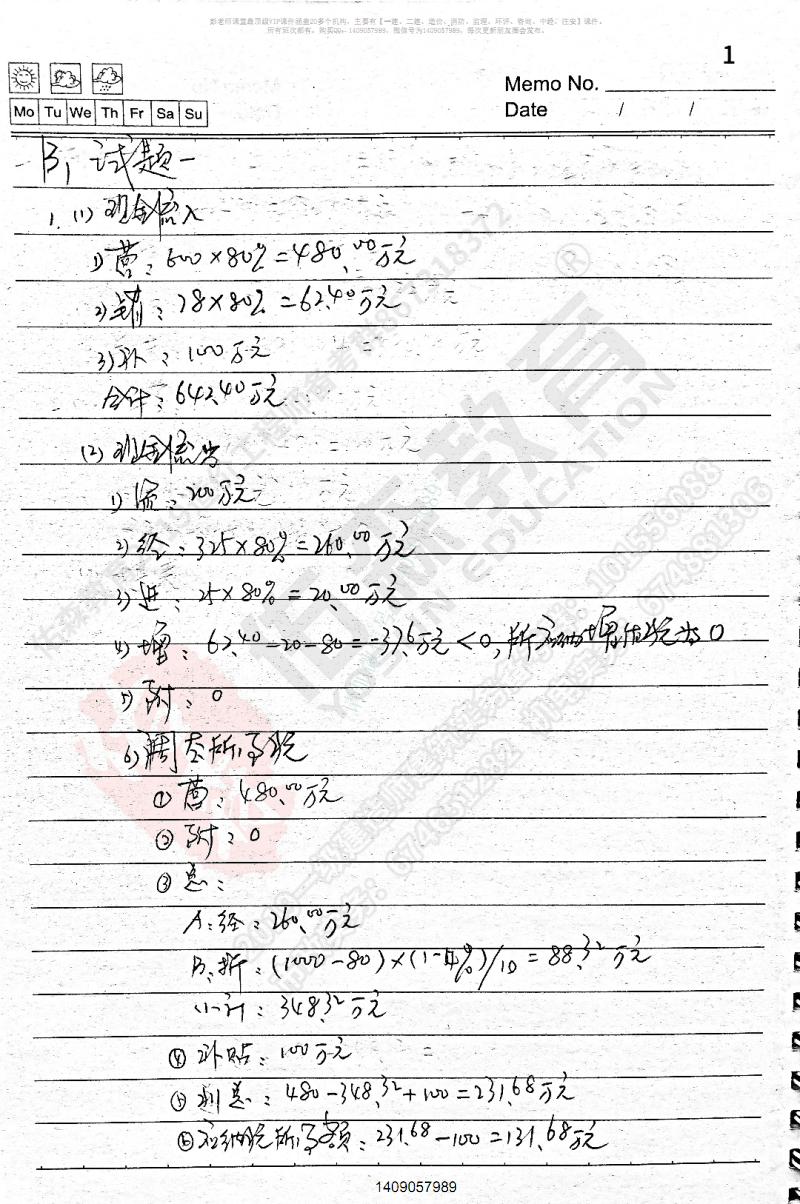 造价-YS-案例-考前终极密训班B1-B2卷(答案).pdf