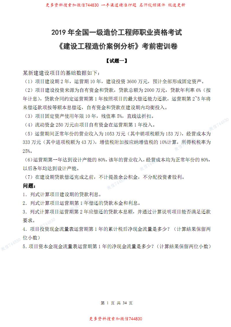 2019一造【案例分析】YL-考前密训卷及答案.pdf