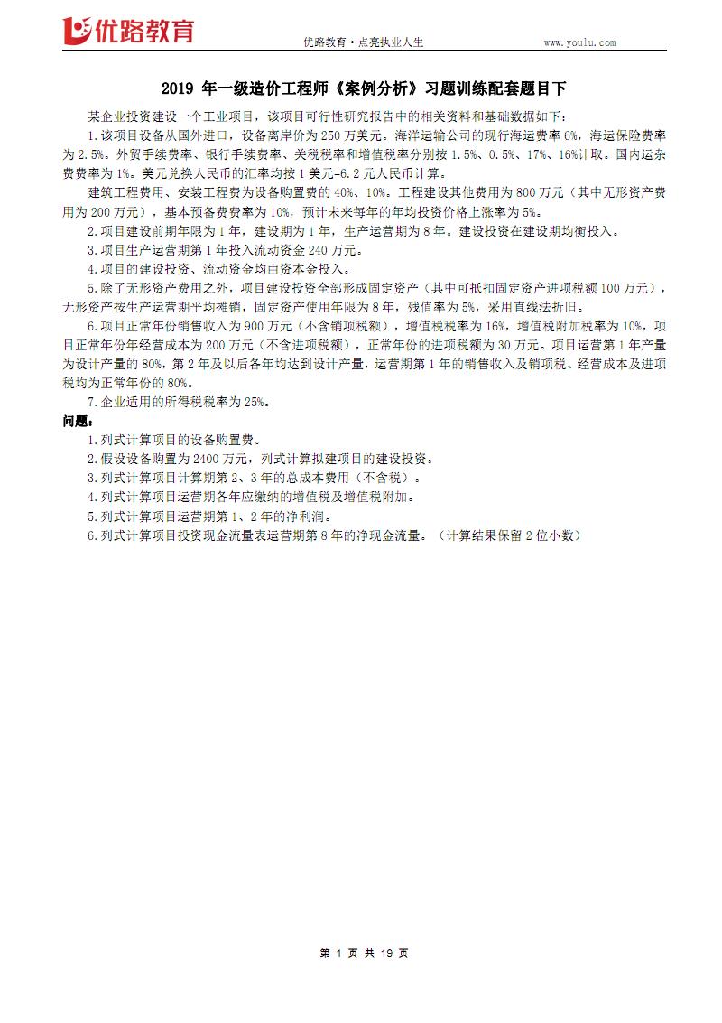 2.2019年一造《案例分析》习题训练配套题目下载(0630).pdf