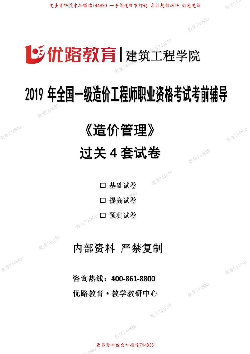 一造《造价管理》4套卷.pdf