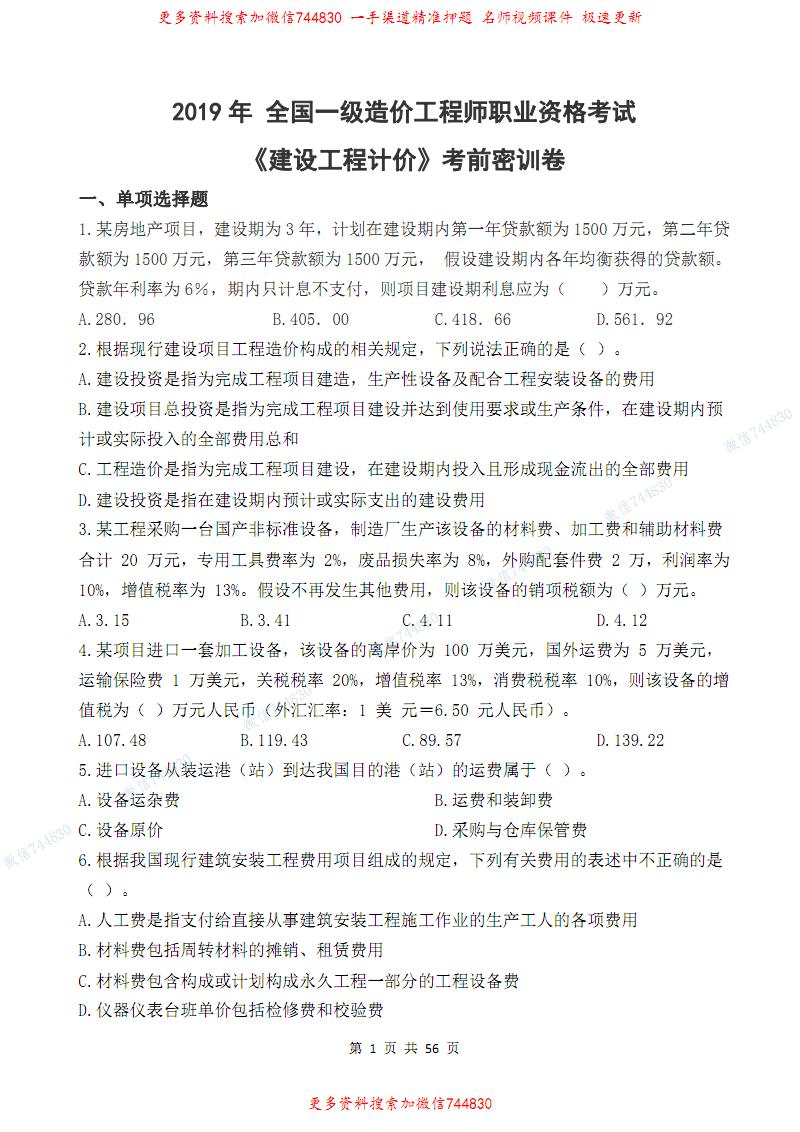 2019一造【工程计价】YL-考前密训卷及答案.pdf