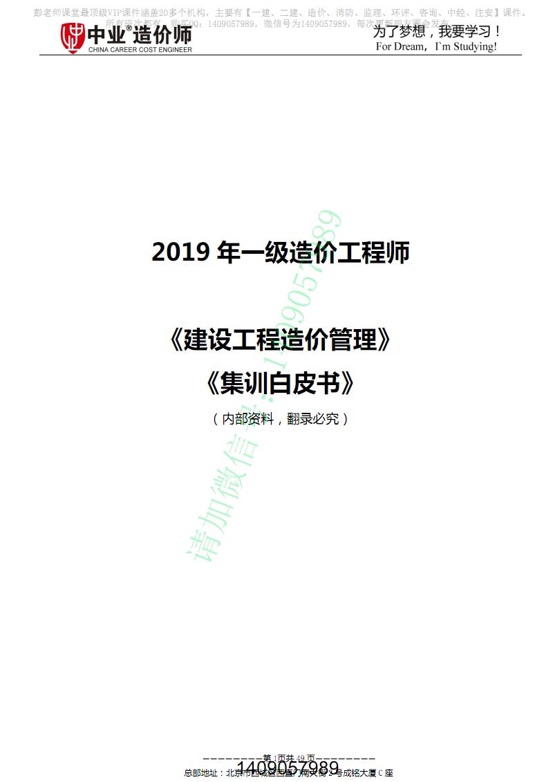 2019《管理》 集训白皮书.pdf