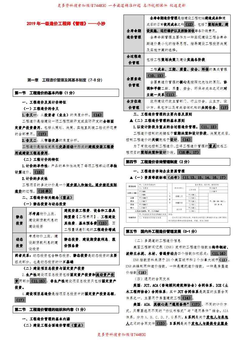 2019年一造《管理》考前小抄(和XSW小范围内容一样).pdf