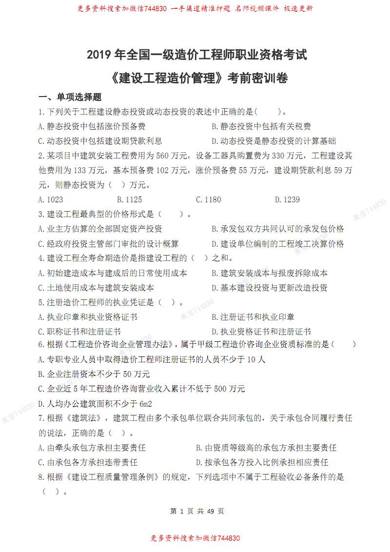 2019一造【造价管理】YL-考前密训卷及答案 - 副本.pdf