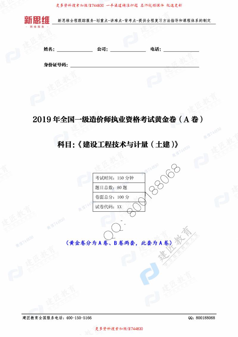 2019年XSW一造《土建》黄金卷(A卷).pdf