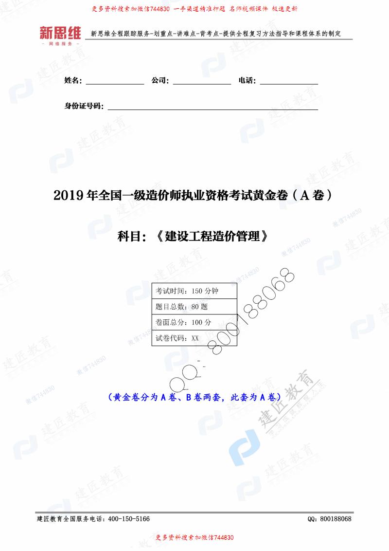 2019年XSW一造《管理》黄金卷(A卷).pdf