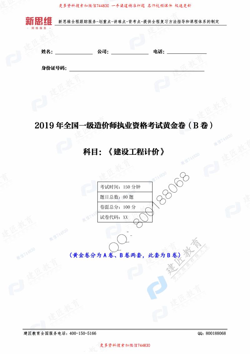 2019年XSW一造《计价》黄金卷(B卷) - 副本.pdf