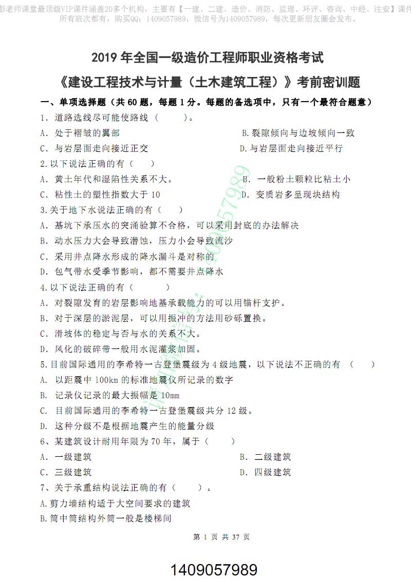 【土建计量】YL-考前密卷及答案.pdf