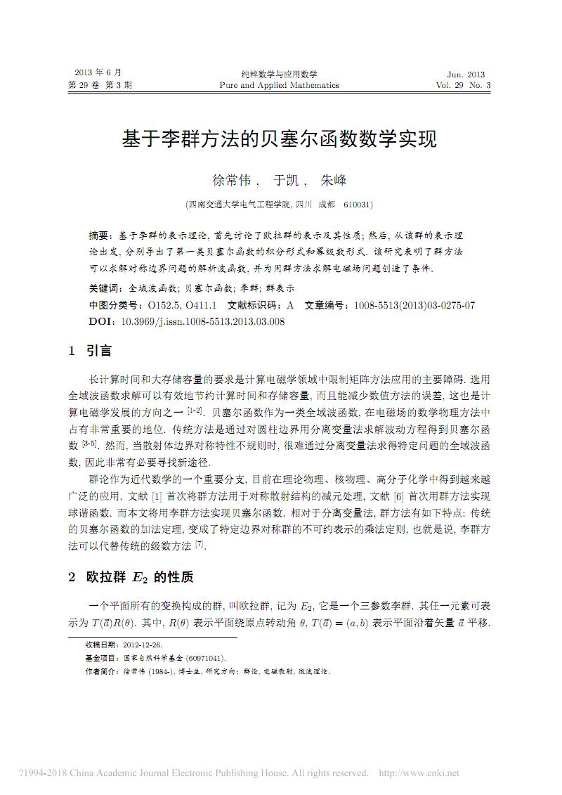 基于李群方法的贝塞尔函数数学实现_徐常伟.pdf