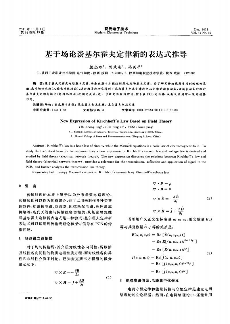 基于场论谈基尔霍夫定律新的表达式推导.pdf