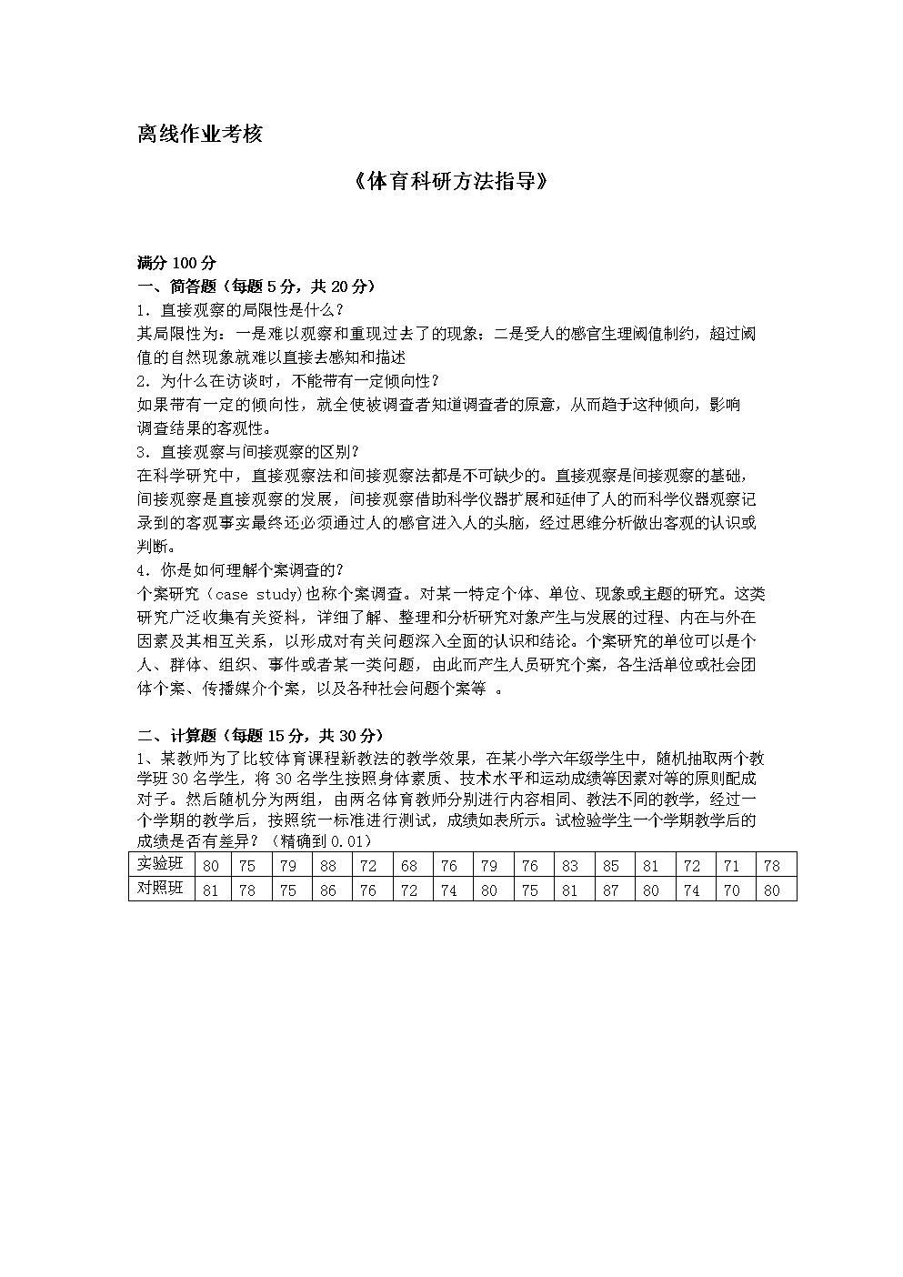 2019年秋季《体育科研方法指导》离线考核.doc