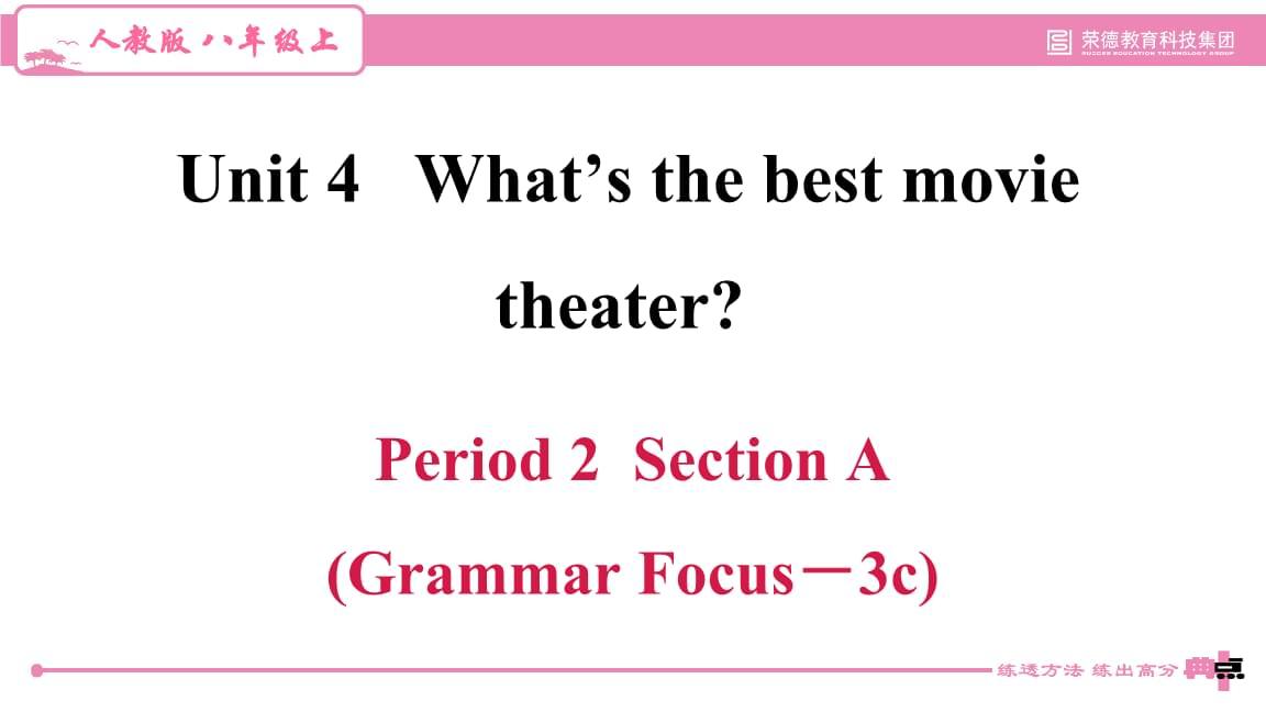 初中英语八年级上册典中点习题Period 2 Section A (Grammar Focus-3c).ppt