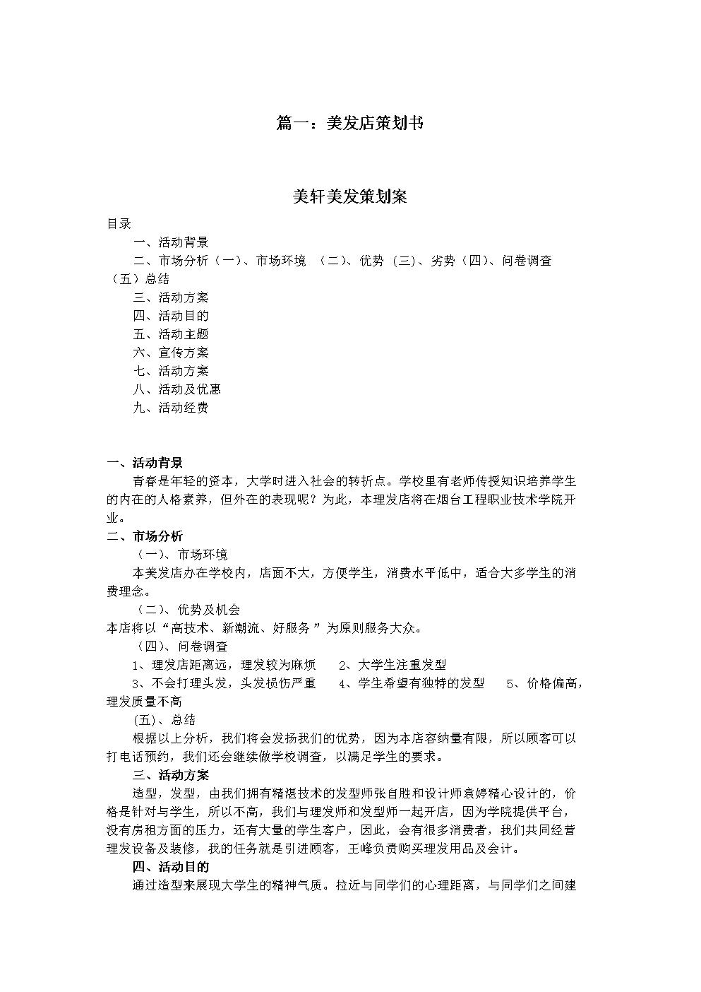 理发店创业策划书.doc