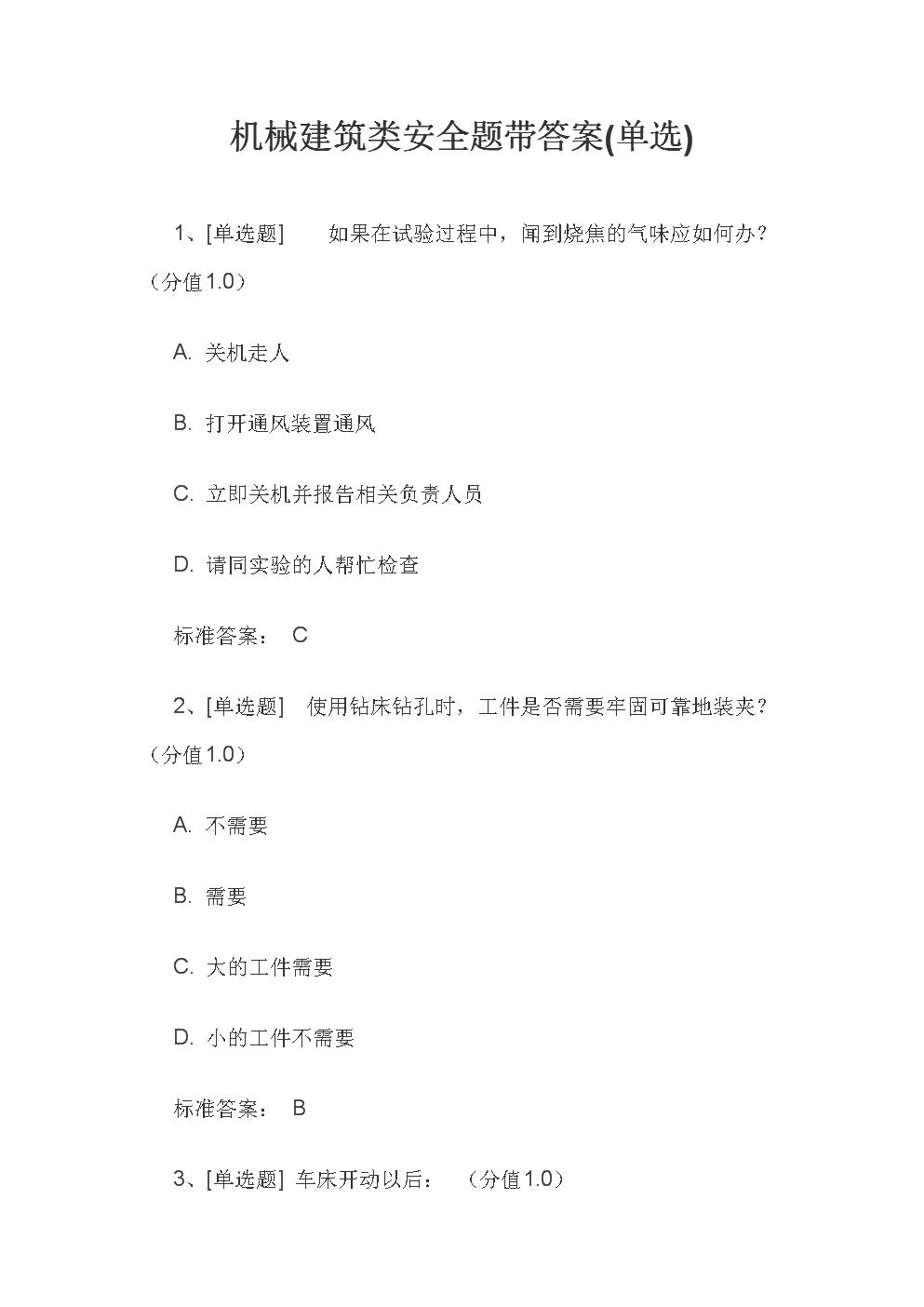 机械建筑类安全题带答案(单选).doc