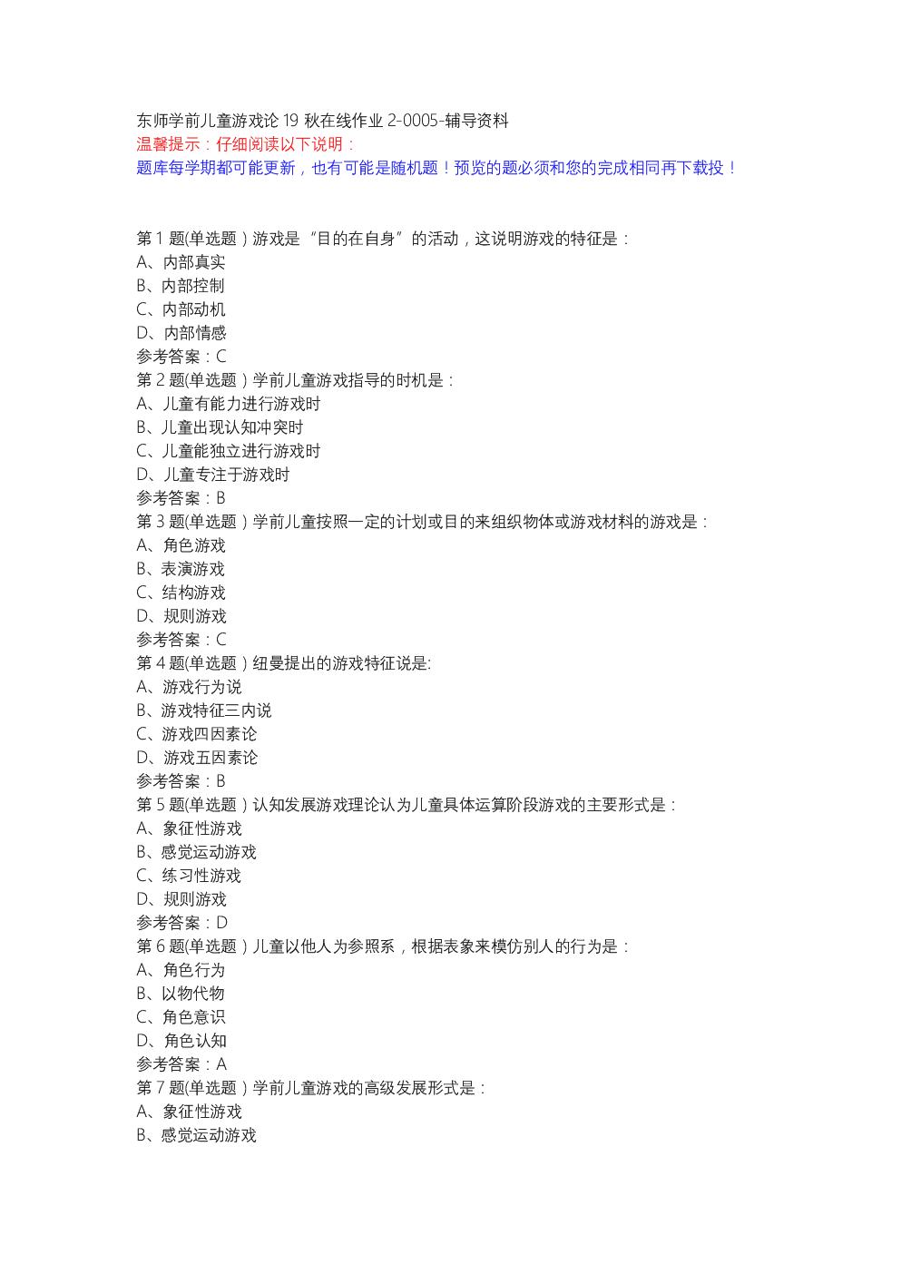 东师学前儿童游戏论19秋在线作业2-0005-辅导资料.docx