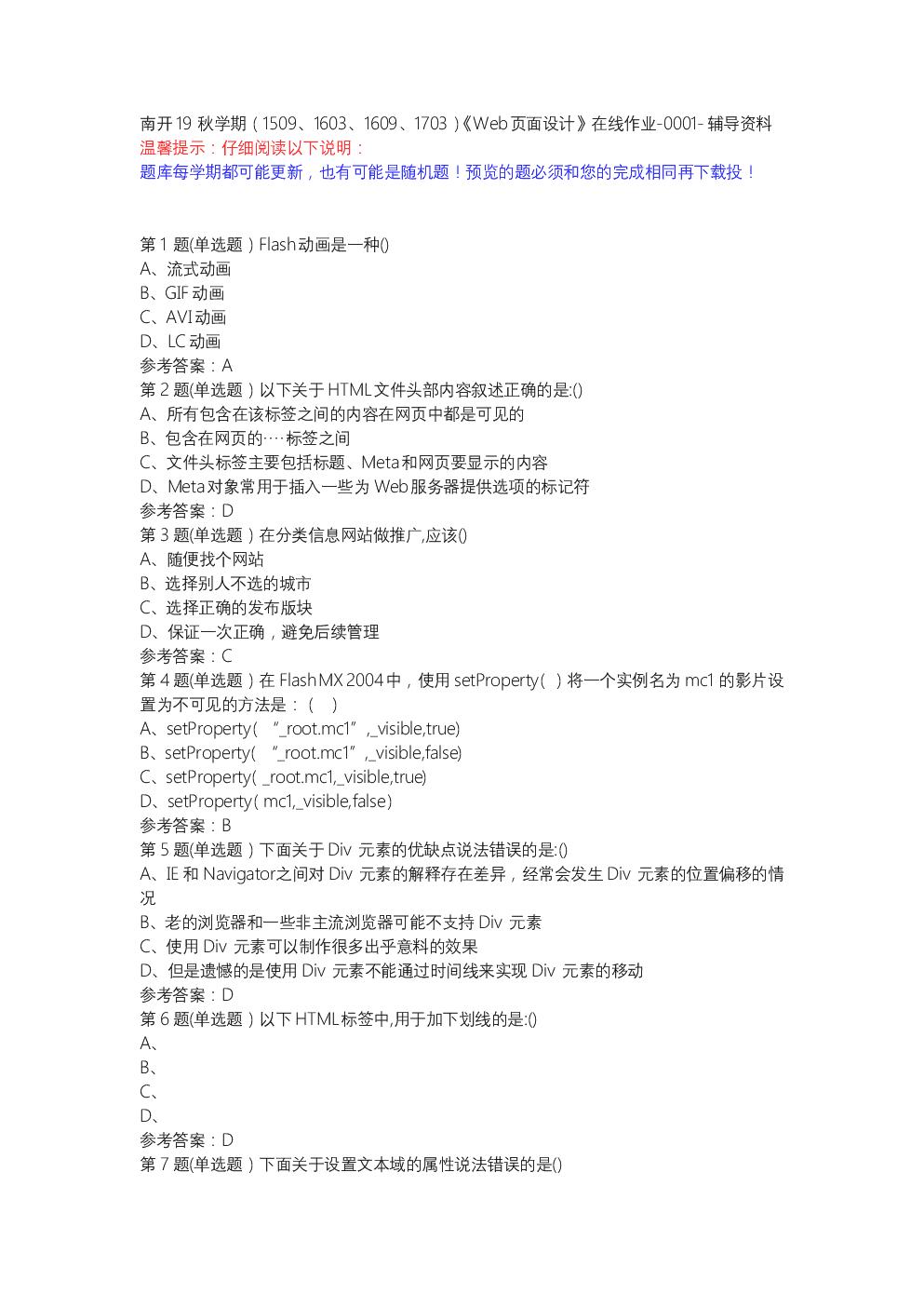 南开19秋学期(1509、1603、1609、1703)《Web页面设计》在线作业-0001-辅导资料.docx
