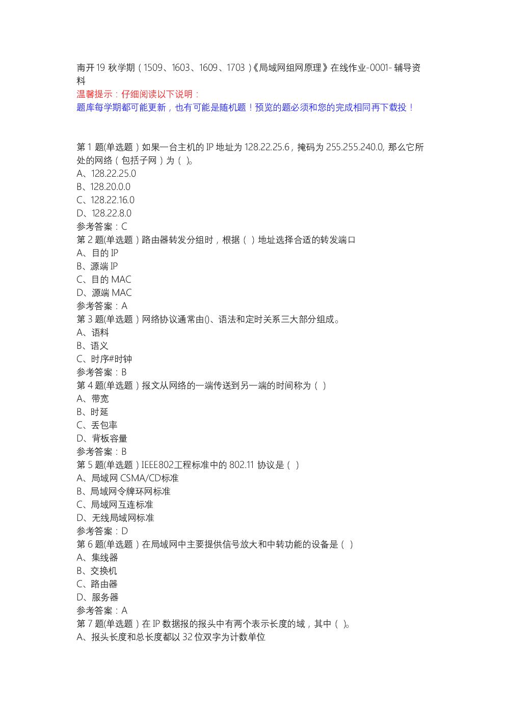 南开19秋学期(1509、1603、1609、1703)《局域网组网原理》在线作业-0001-辅导资料.docx