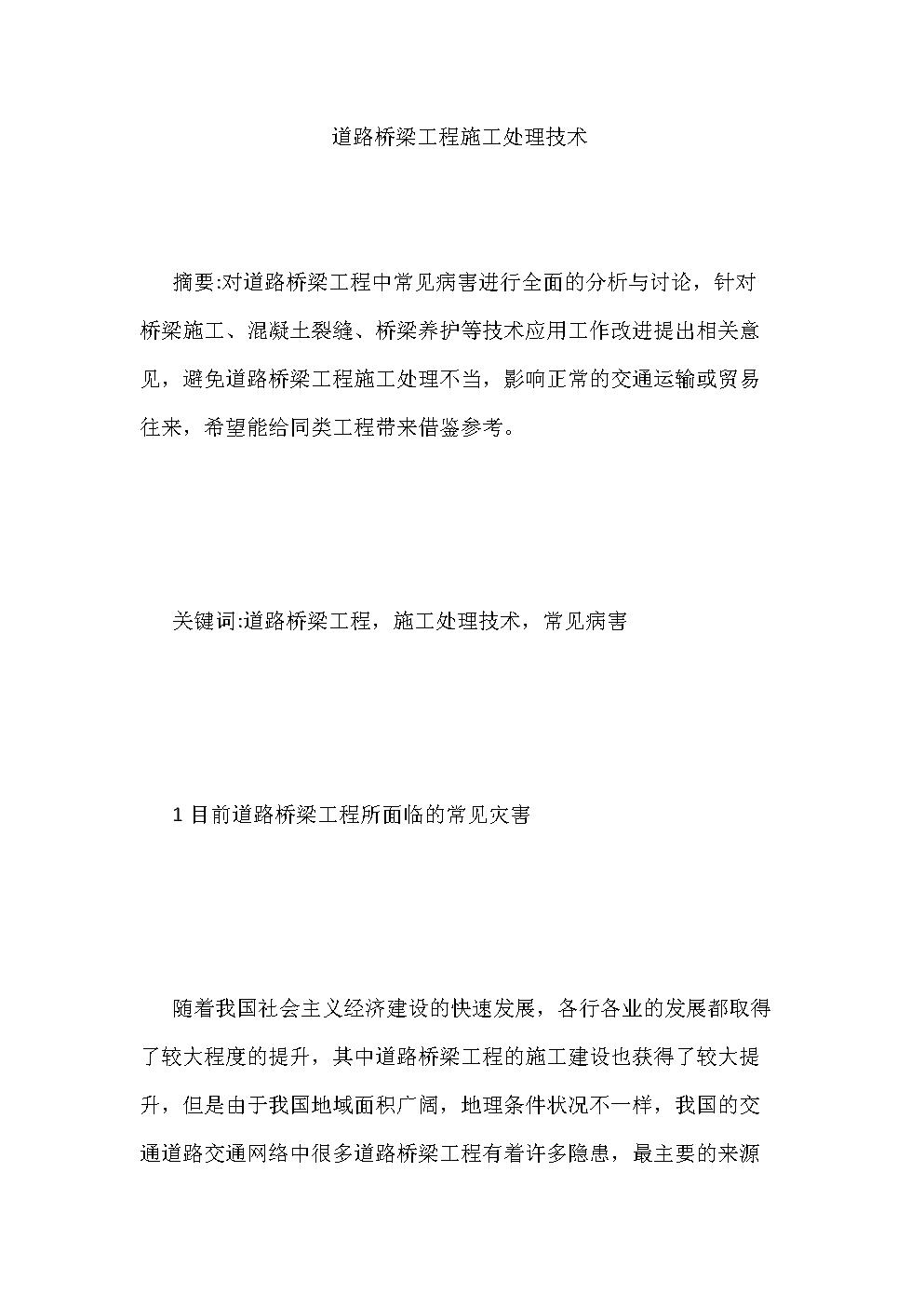 道路桥梁工程施工处理技术-桥梁工程论文-工程论文.docx