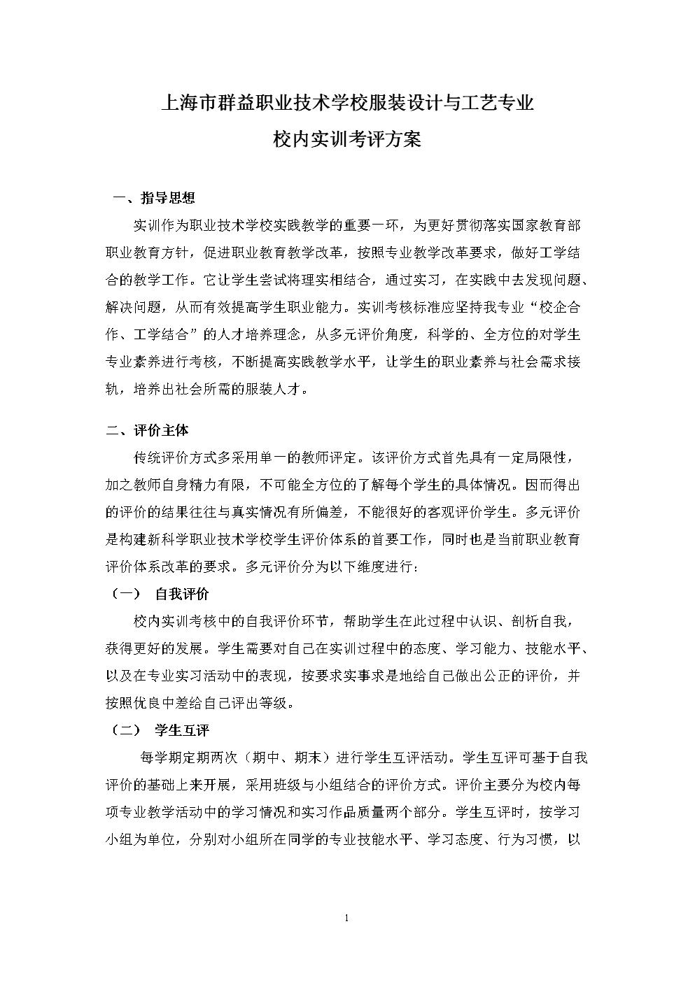 实训考核标准-上海市群益职业技术学校.doc