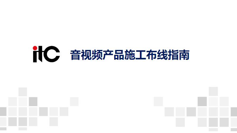 施工布线指南(推广用).pdf