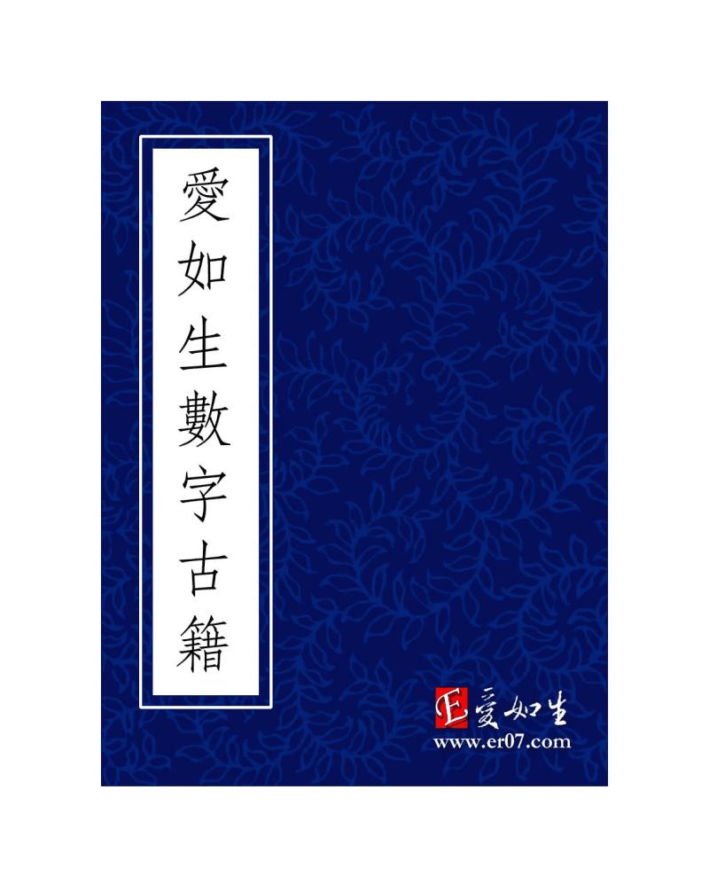 明朝法律-御制大诰不分卷 (明)朱元璋撰 明洪武刻本.pdf
