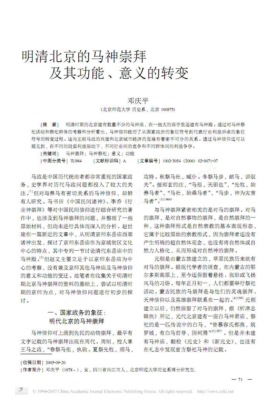 明清北京的马神崇拜 及其功能 、意义的转变.pdf