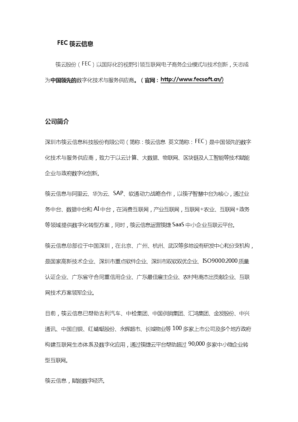 简介-FEC筷云信息.docx
