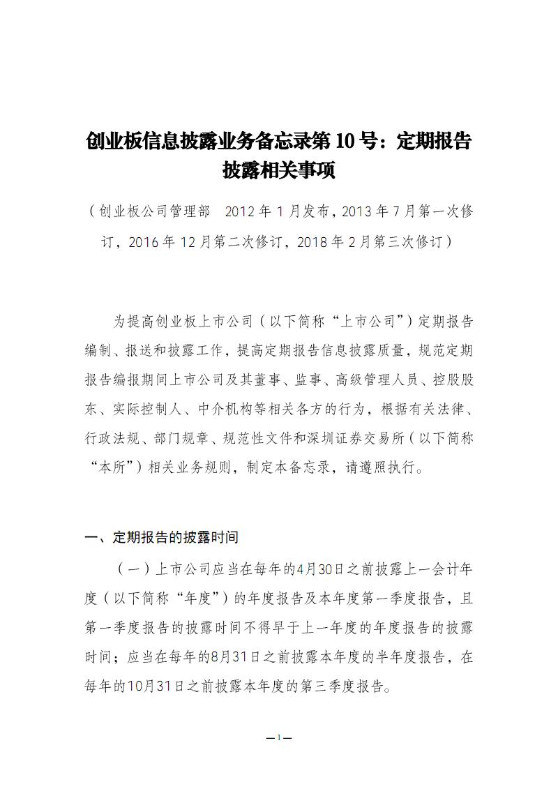 创业板信息披露业务备忘录第10 号:定期报告披露相关事项.pdf