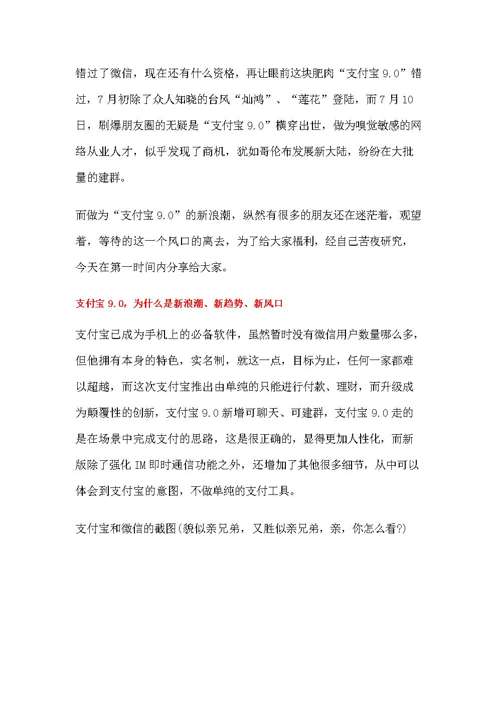 支付宝教你日引1万精准流量.doc