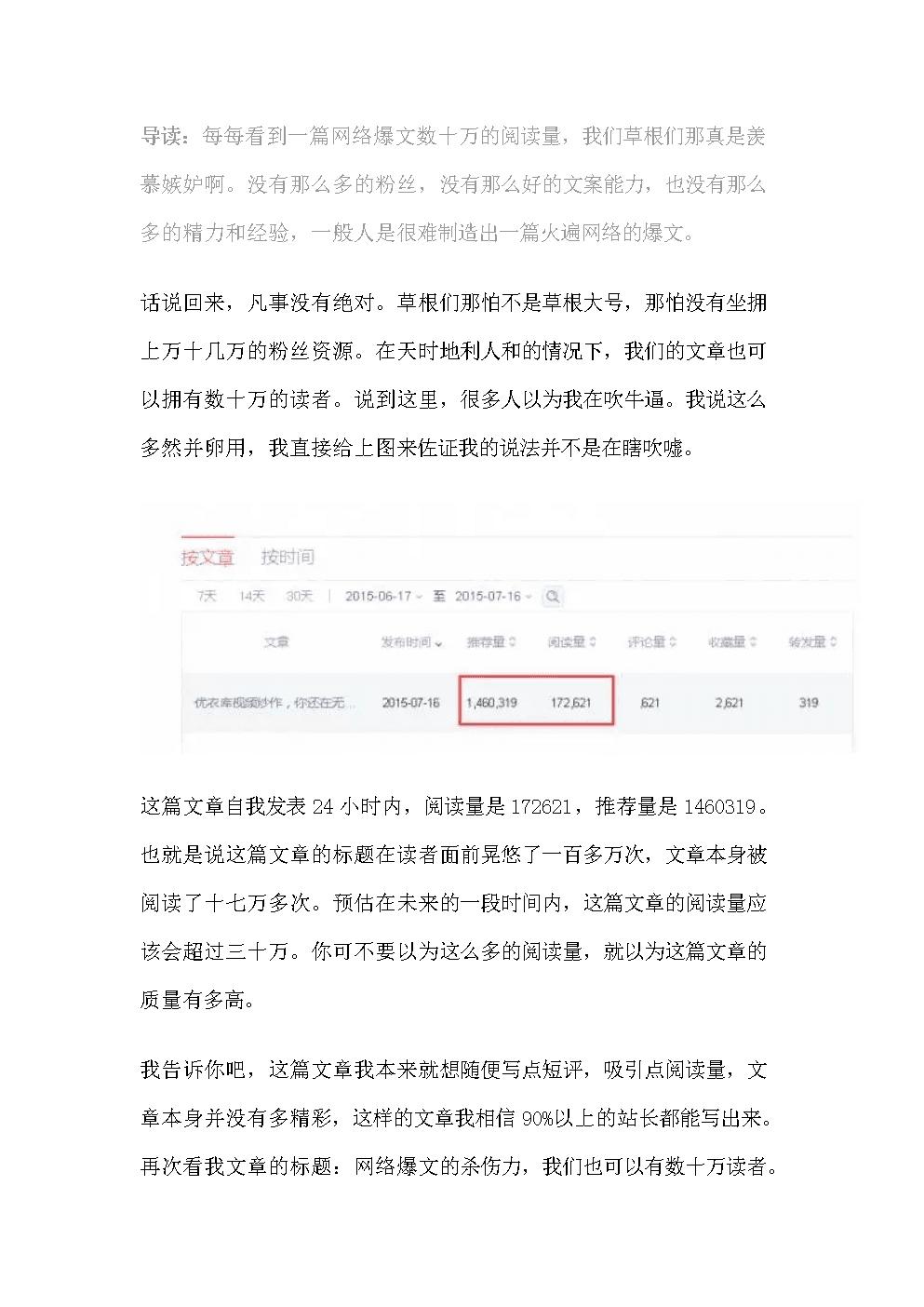 网络爆文瞬间拥有10万粉丝.doc