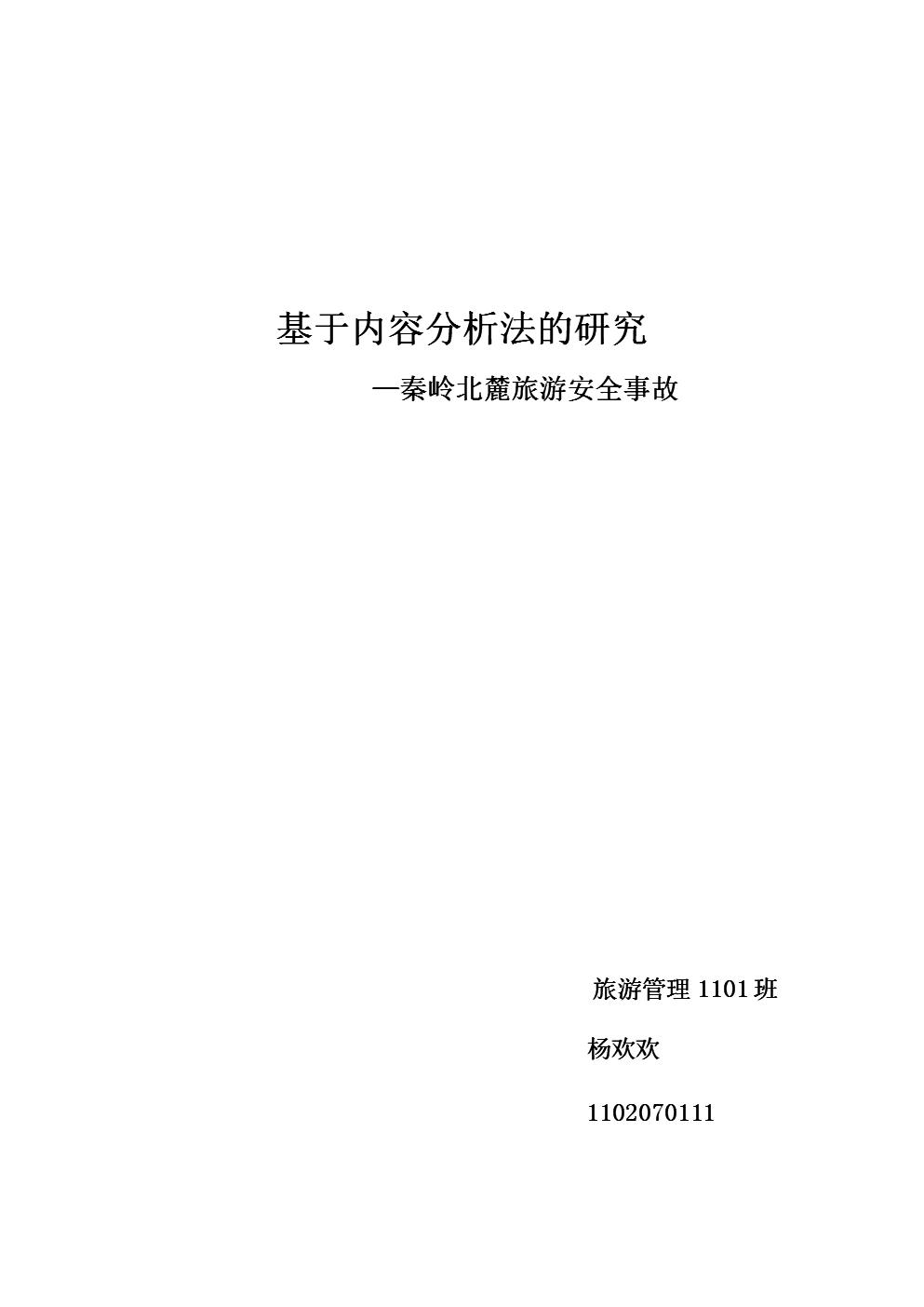基于内容分析法的秦岭北麓旅游安全事件研究.doc