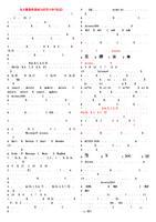 2015电大数据库基础与应用考试小抄最全汇总版.doc
