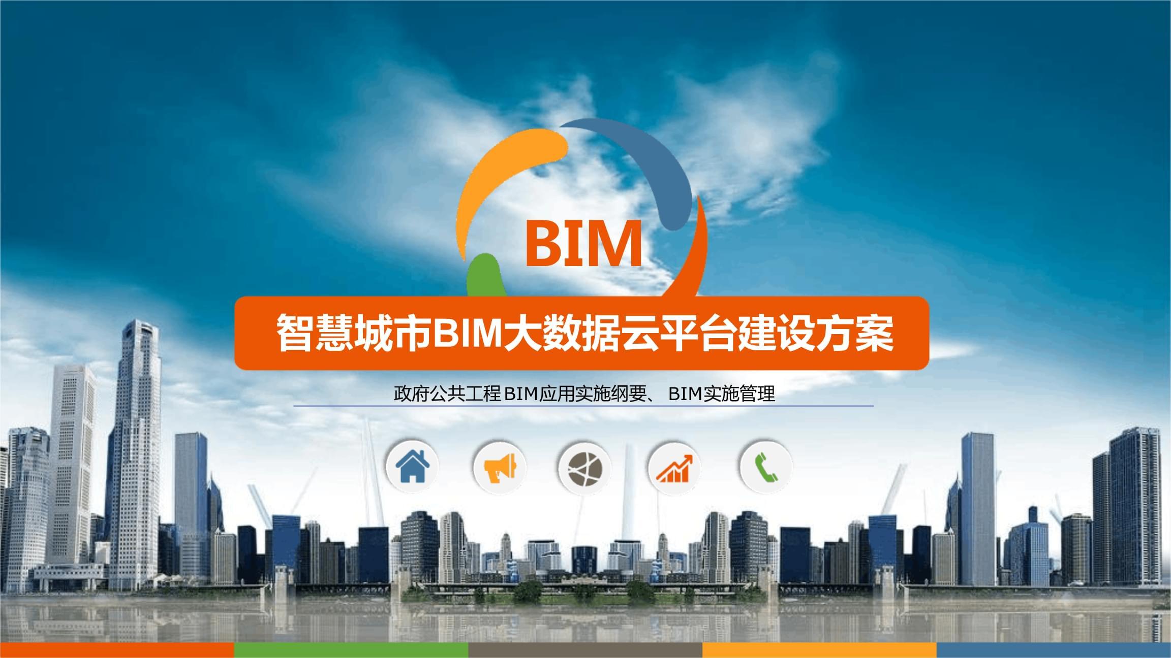 智慧城市BIM大数据平台方案.ppt