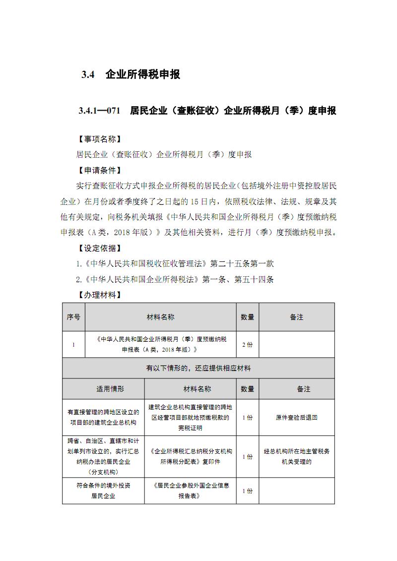 3.4.1—071 居民企业(查账征收)企业所得税月(季)度申报.pdf