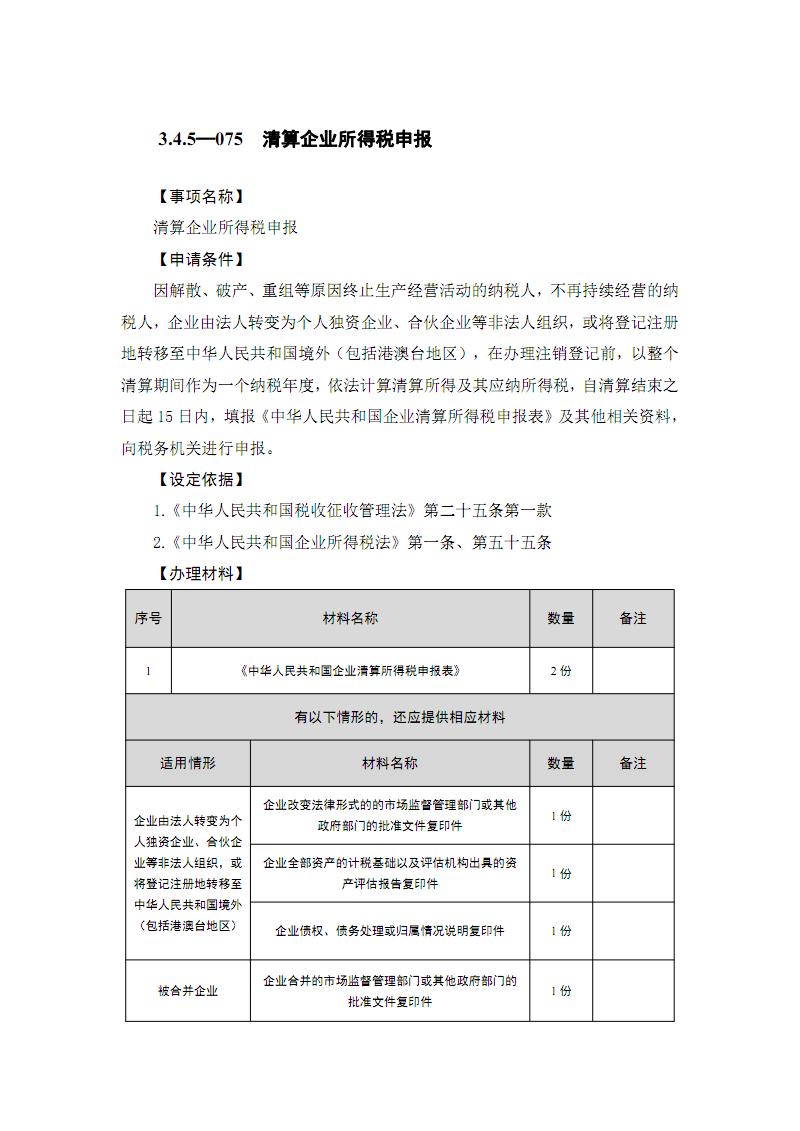 3.4.5—075 清算企业所得税申报.pdf