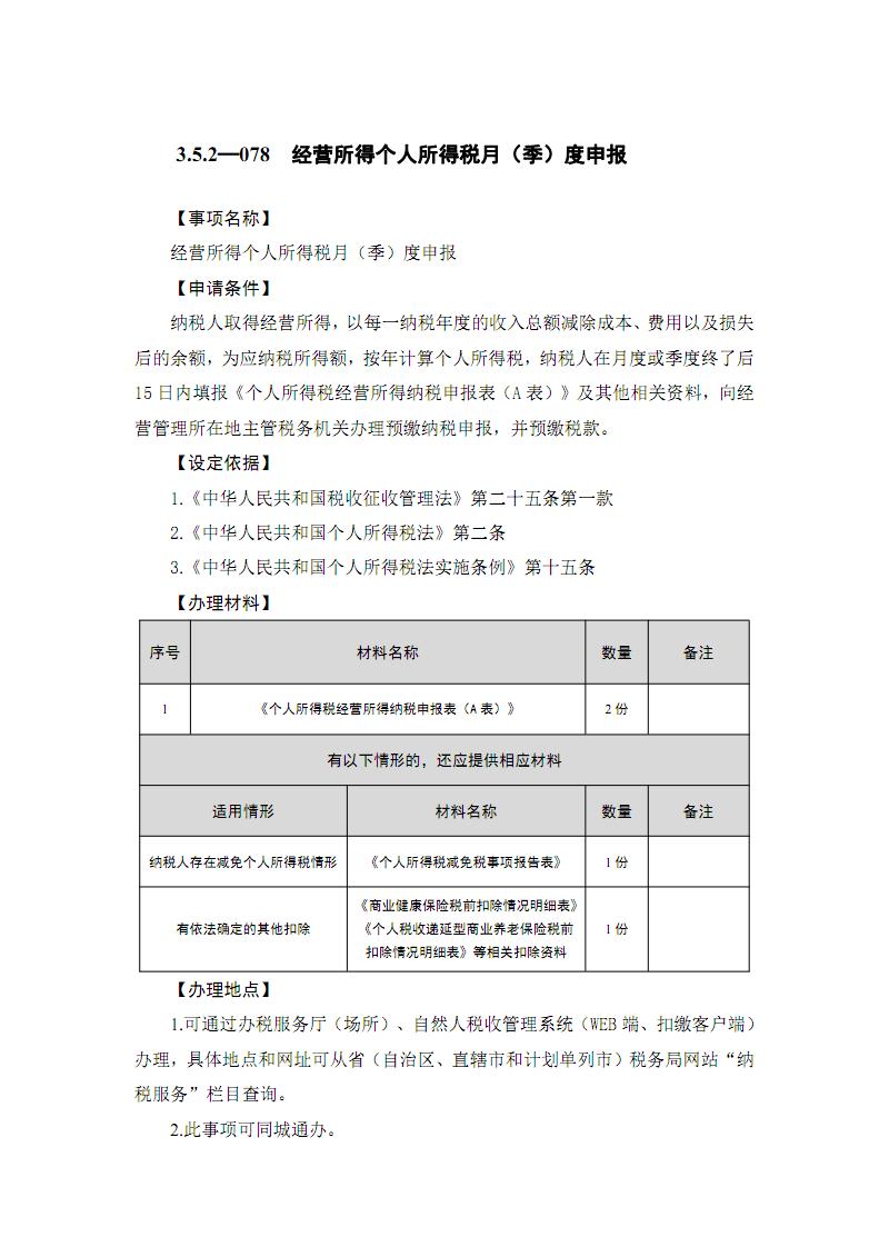 3.5.2—078 经营所得个人所得税月(季)度申报.pdf