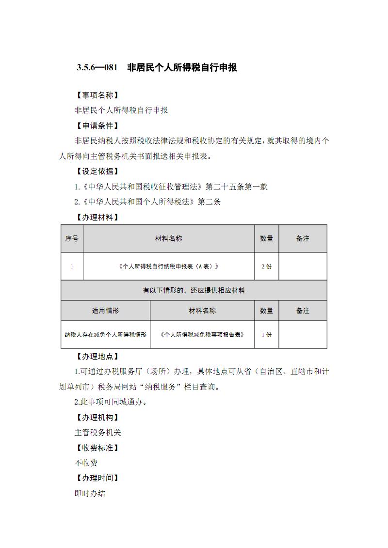 3.5.6—081 非居民个人所得税自行申报.pdf
