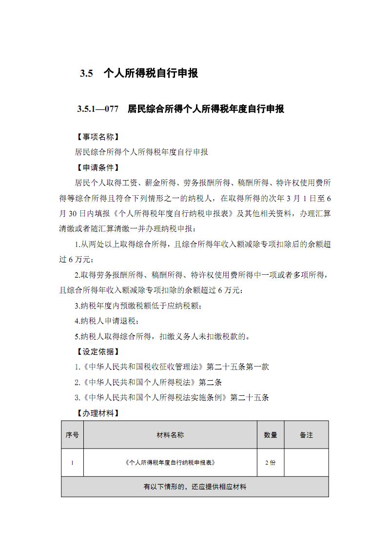 3.5.1—077 居民综合所得个人所得税年度自行申报.pdf