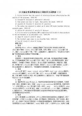 2014英语四六级考试【语法】资料包.zip